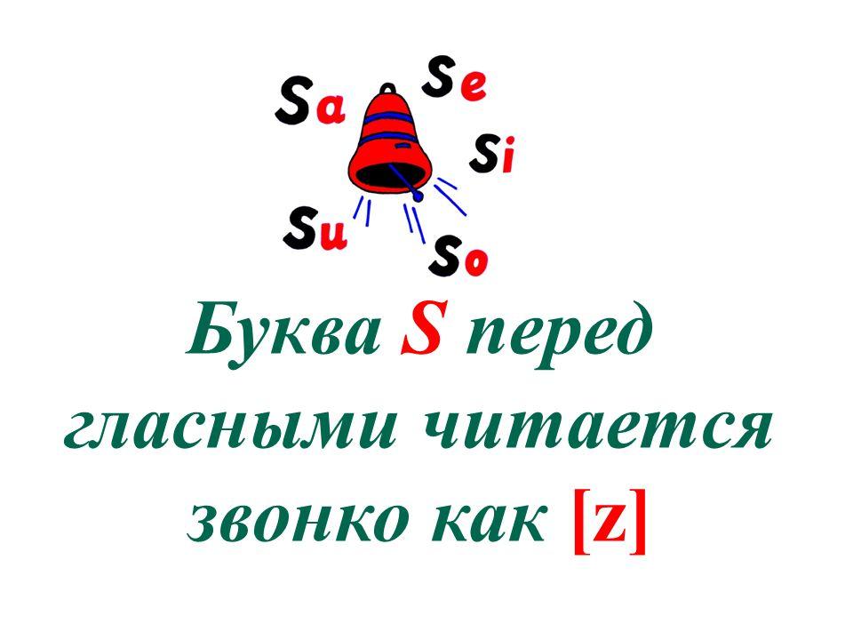 Буква S перед гласными читается звонко как [z]
